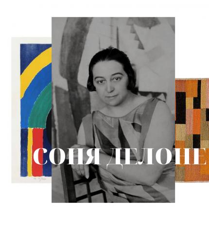 Соня Делоне:єврейка українського походження, яка зачарувала всю Францію-430x480