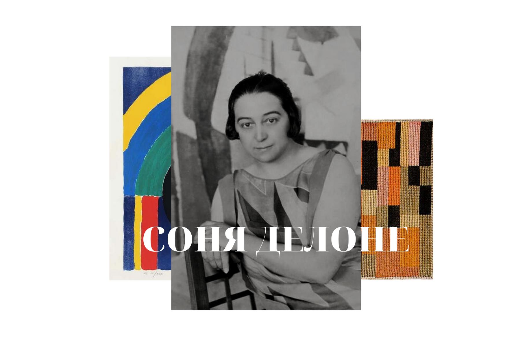Соня Делоне:єврейка українського походження, яка зачарувала всю Францію-Фото 1