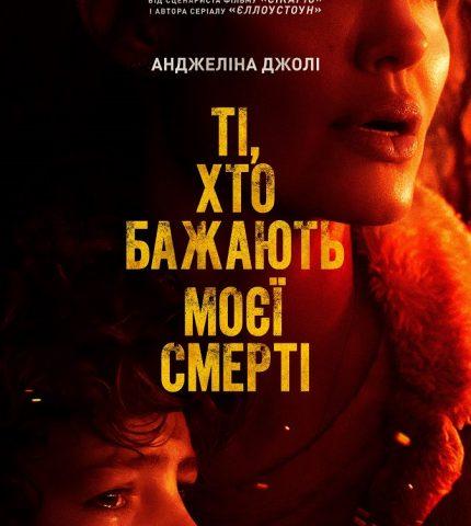 «Ті, хто бажають моєї смерті» — вийшов трейлер нового фільму з Анджеліною Джолі-430x480
