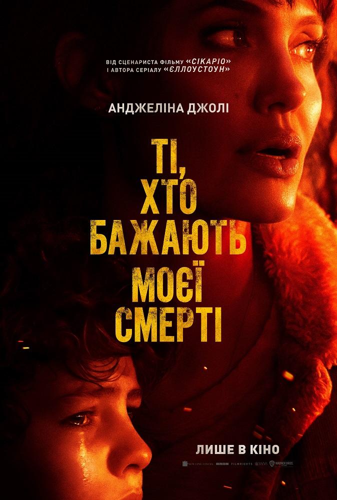 «Ті, хто бажають моєї смерті» — вийшов трейлер нового фільму з Анджеліною Джолі-Фото 1