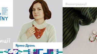 Коло традиції: Українки мали фантастичний смак до поєднання різних прикрас-320x180