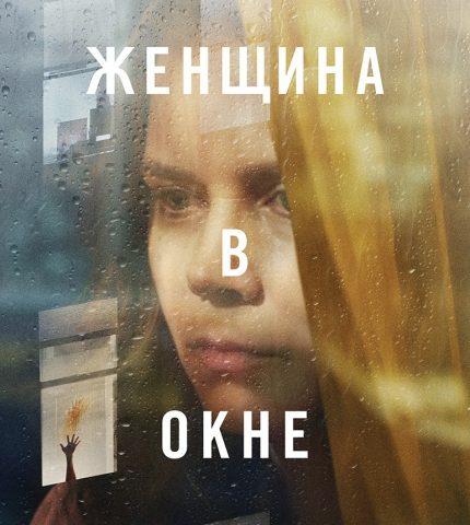 """Эми Адамс в первом трейлере долгожданного проектаNetflix""""Женщина в окне""""-430x480"""