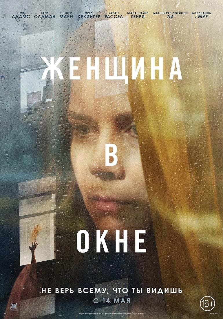 """Эми Адамс в первом трейлере долгожданного проектаNetflix""""Женщина в окне""""-Фото 1"""
