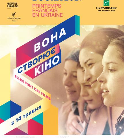 Стартують покази ретроспективної кінопрограми «Французької весни в Україні – 2021»-430x480