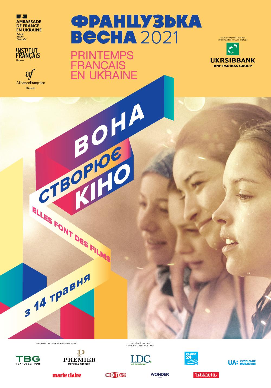 Стартують покази ретроспективної кінопрограми «Французької весни в Україні – 2021»-Фото 1