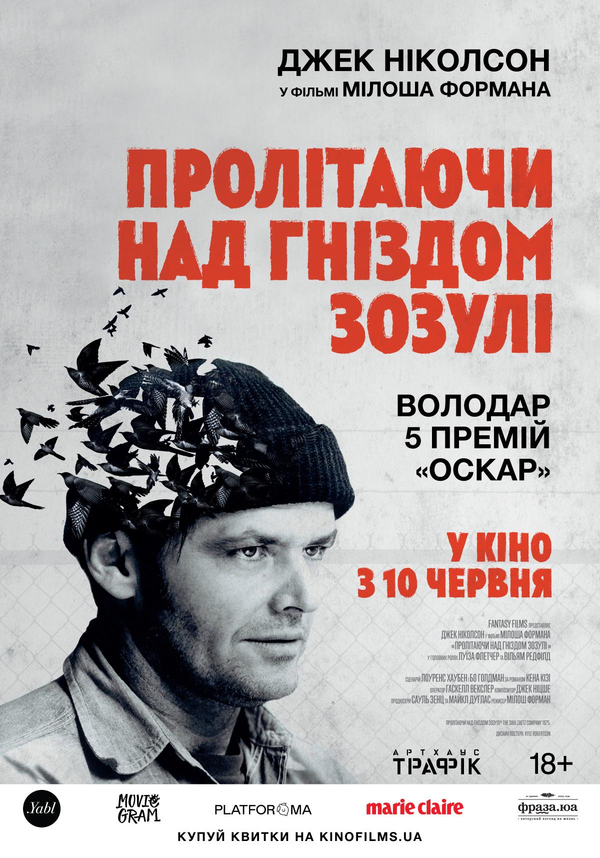 В український прокат вийде класична стрічка «Пролітаючи над гніздом зозулі»-Фото 1