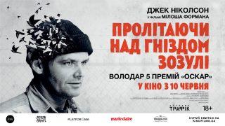 В український прокат вийде класична стрічка «Пролітаючи над гніздом зозулі»-320x180