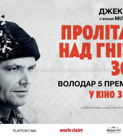 В український прокат вийде класична стрічка «Пролітаючи над гніздом зозулі»-430x480