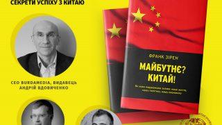«Секрети успіху з Китаю»-320x180