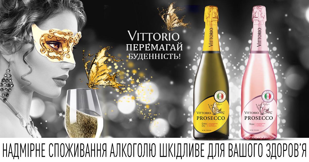 ARTWINERY презентуєновеProsecco Vittorio в Україні-Фото 1