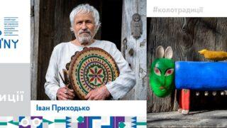 Коло традиції: Маркетинг для наївного мистецтва-320x180