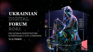 UKRAINIAN DIGITAL FORUM — найбільша маркетингова ОНЛАЙН-конференція України — дати та інформація-320x180