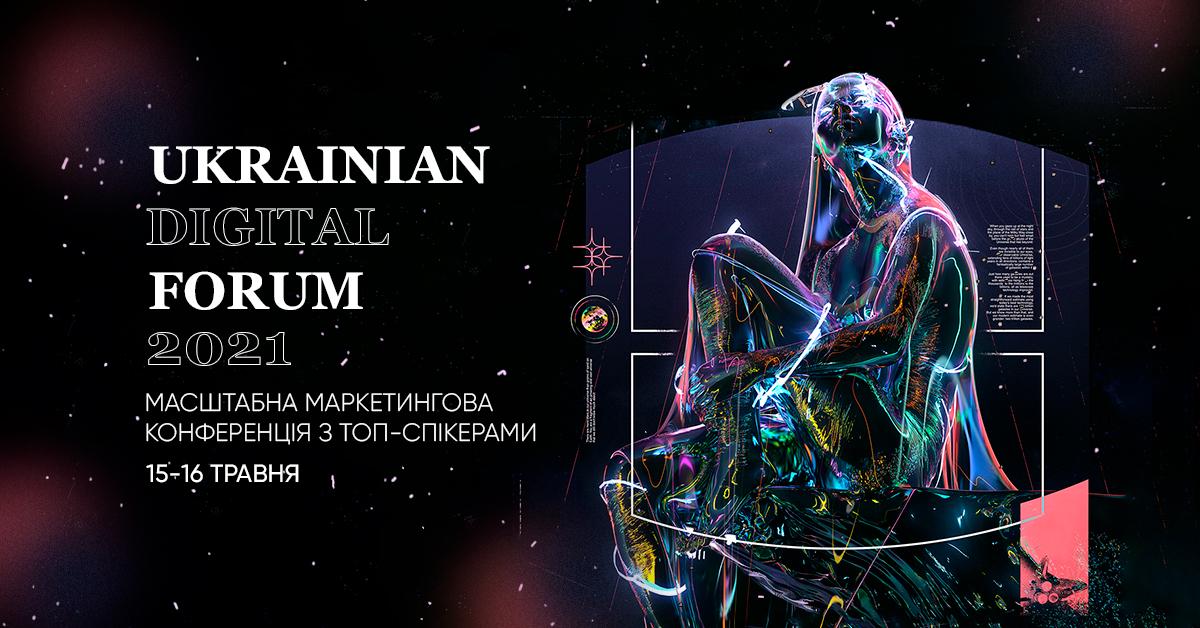 UKRAINIAN DIGITAL FORUM — найбільша маркетингова ОНЛАЙН-конференція України — дати та інформація-Фото 1