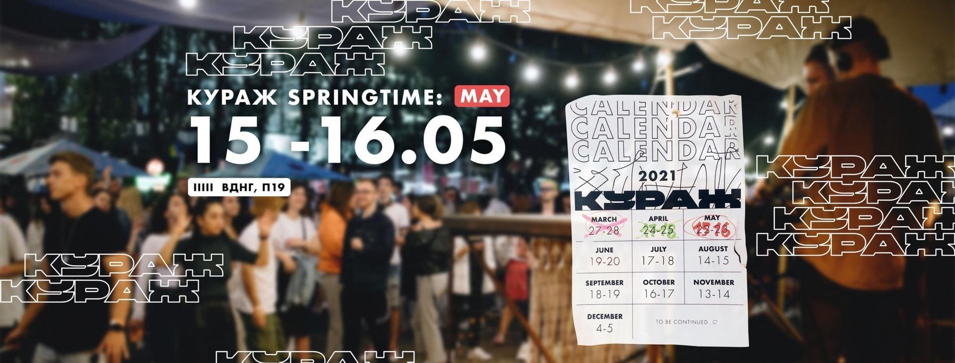 Новий тиждень: Події 11-14 травня-Фото 6