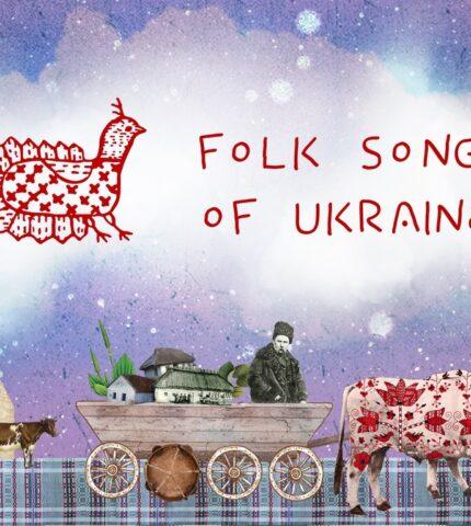 украинский фольк архив
