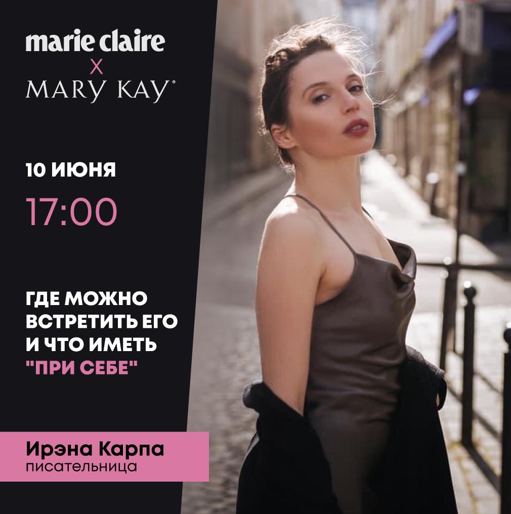 """Реальная любовь:MarieClaireи MaryKayво второй раз проводят онлайн-вечеринку """"Диджитал-свидание""""-Фото 1"""