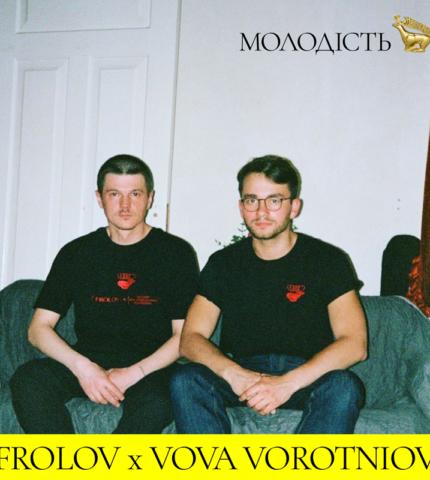 Український бренд одягу FROLOV і художник Вова Воротньов представили капсульну колекцію MOLODIST 50-430x480