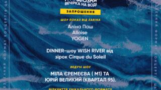 «Грандіозна вечірка на воді»: Як пройшло відкриття сезону концертів унікального формату-320x180