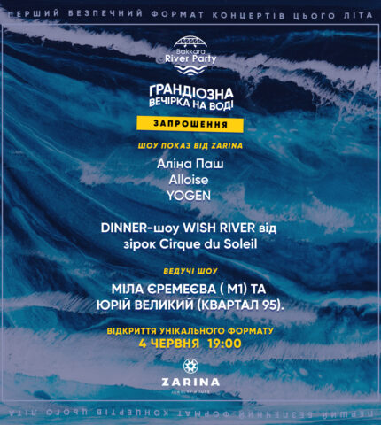 «Грандіозна вечірка на воді»: Як пройшло відкриття сезону концертів унікального формату-430x480