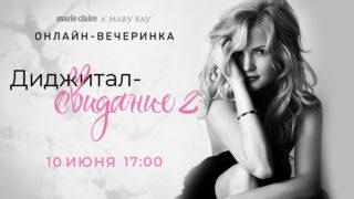 """Реальная любовь:MarieClaireи MaryKayво второй раз проводят онлайн-вечеринку """"Диджитал-свидание""""-320x180"""