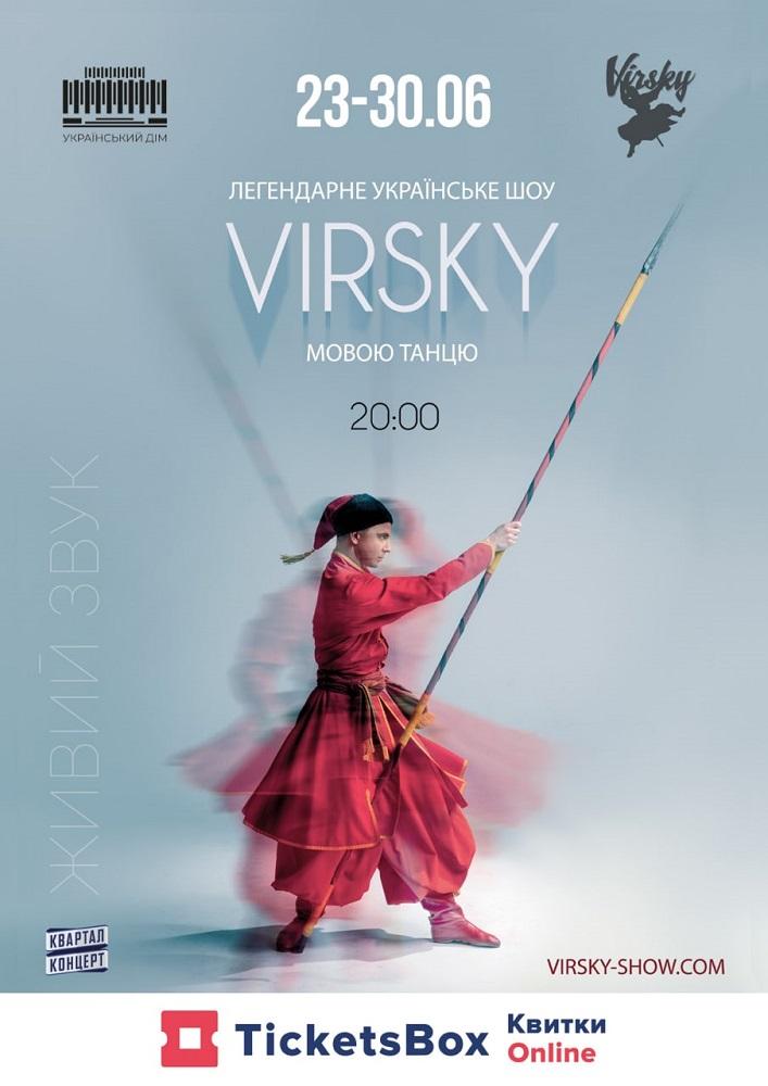 VIRSKY SHOW — найгучніша прем'єра 2021 року-Фото 1