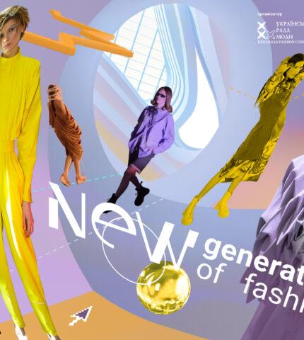 New Generation of Fashion:Конкурс «ПОГЛЯД у майбутнє» анонсує склад журі та фіналістів-430x480