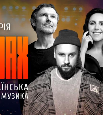 Святослав Вакарчук, Іван Дорн, Джамала та інші знялися в документальному фільмі про українську популярну музику-430x480
