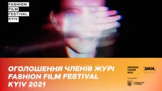 Fashion Film Festival Kyiv 2021 оголошує членів журі-320x180