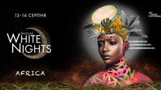 Цивілізація Сахари: у Києві пройде другий White Nights Festival, присвячений Африці-320x180