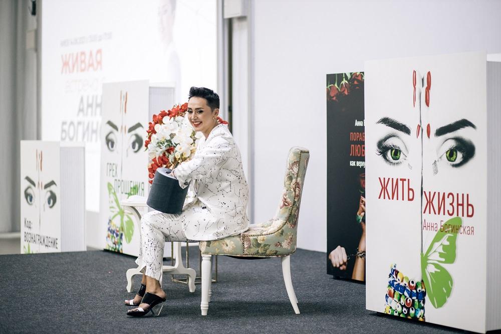 В Киеве состоялась «Живая встреча с Анной Богинской» — известной писательницей-Фото 7