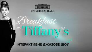 Нове інтерактивне джазове шоу в стилі «Breakfast at Tiffany's»-320x180