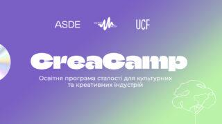 В Україні запустили освітній кемп зі сталого розвитку для культурних та креативних індустрій-320x180