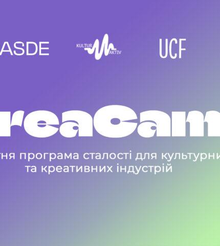 В Україні запустили освітній кемп зі сталого розвитку для культурних та креативних індустрій-430x480