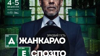 Той самий лиходій Far Cry 6: Джанкарло Еспозіто навідається на цьогорічний Comic Con Ukraine-320x180