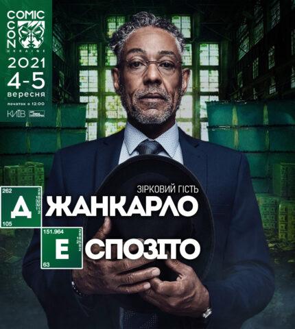 Той самий лиходій Far Cry 6: Джанкарло Еспозіто навідається на цьогорічний Comic Con Ukraine-430x480