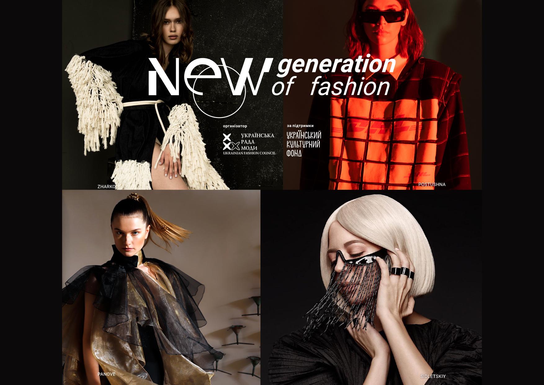 Ukrainian Fashion Week noseason sept 2021: Fresh Fashion-Фото 1