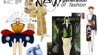 New Generation of Fashion – нове бачення концепції моди-320x180
