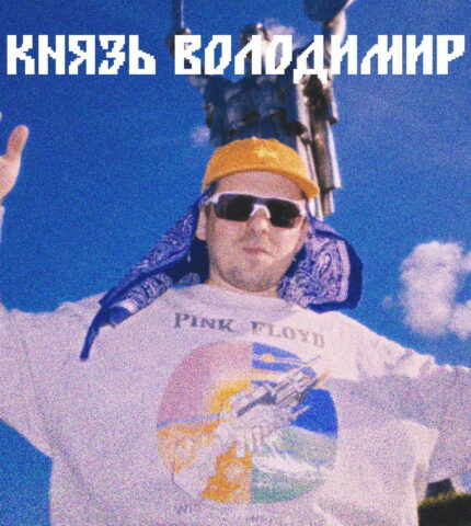 Гіпнотичний брейкбіт, стріт-культура та романтика київських вулиць від нового проекту лейбла Луна Prod.-430x480