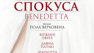 ЕКСКЛЮЗИВ. Фільм-скандал Канн-2021: український трейлер-320x180