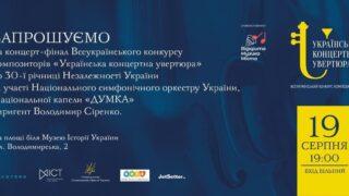 Новий музичний символ країни обрано! На честь 30-річчя Незалежності України прозвучить нова концертна увертюра-320x180