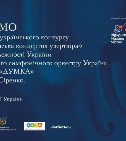 Новий музичний символ країни обрано! На честь 30-річчя Незалежності України прозвучить нова концертна увертюра-430x480
