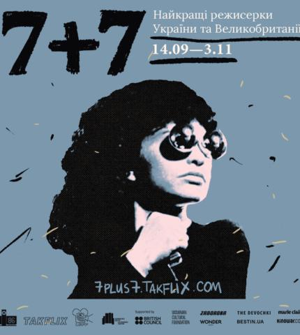Онлайн-фестиваль «7+7» покаже кіно найкращих режисерок України та Великобританії-430x480