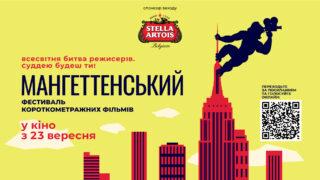 СтартуєМангеттенський фестиваль короткометражних фільмів 2021-320x180