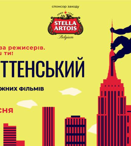 СтартуєМангеттенський фестиваль короткометражних фільмів 2021-430x480
