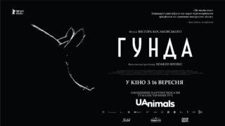 Спродюсований Хоакіном Феніксом документальний фільм про життя свині «Гунда» виходить в український прокат-320x180