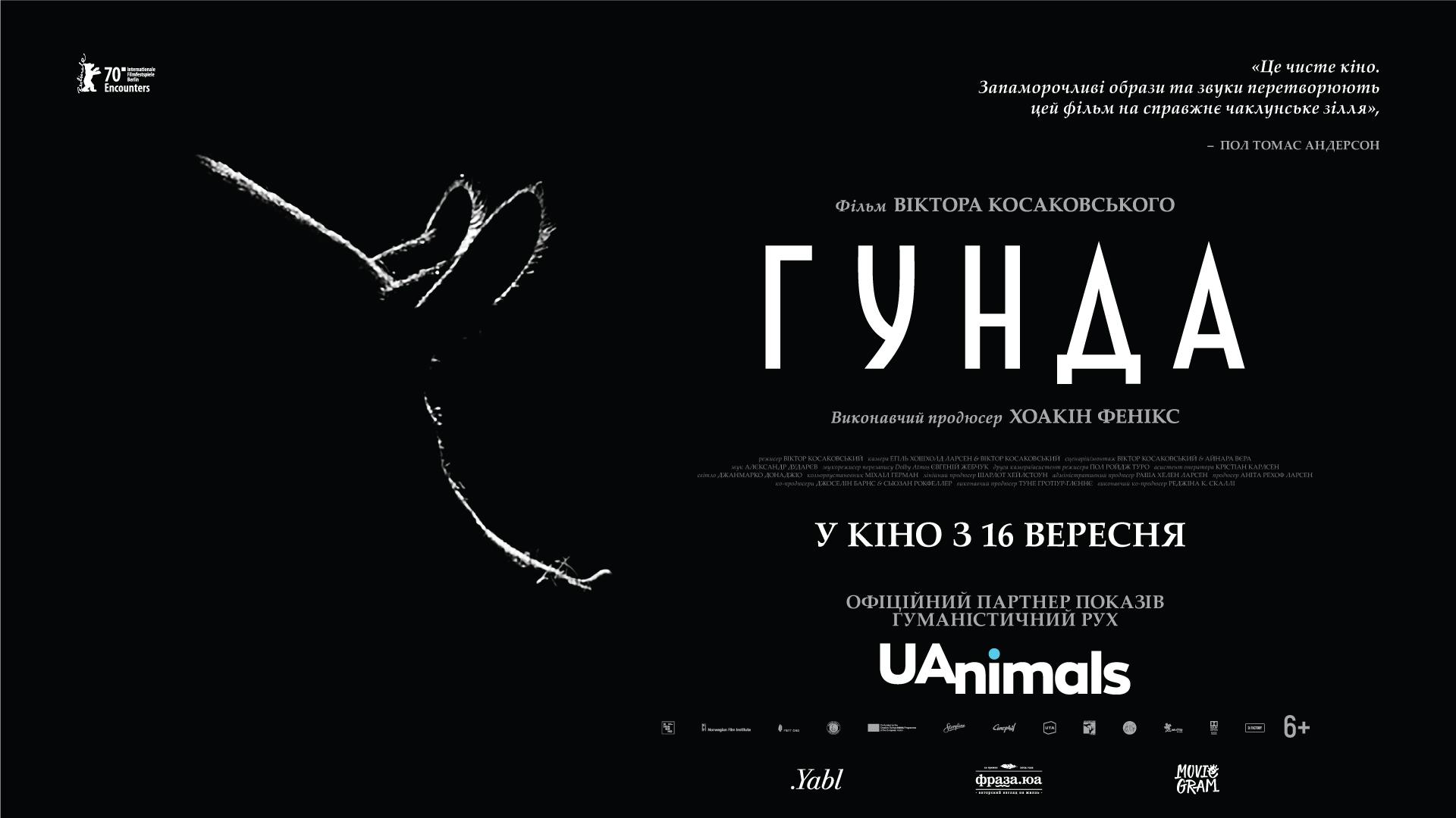 Спродюсований Хоакіном Феніксом документальний фільм про життя свині «Гунда» виходить в український прокат-Фото 1