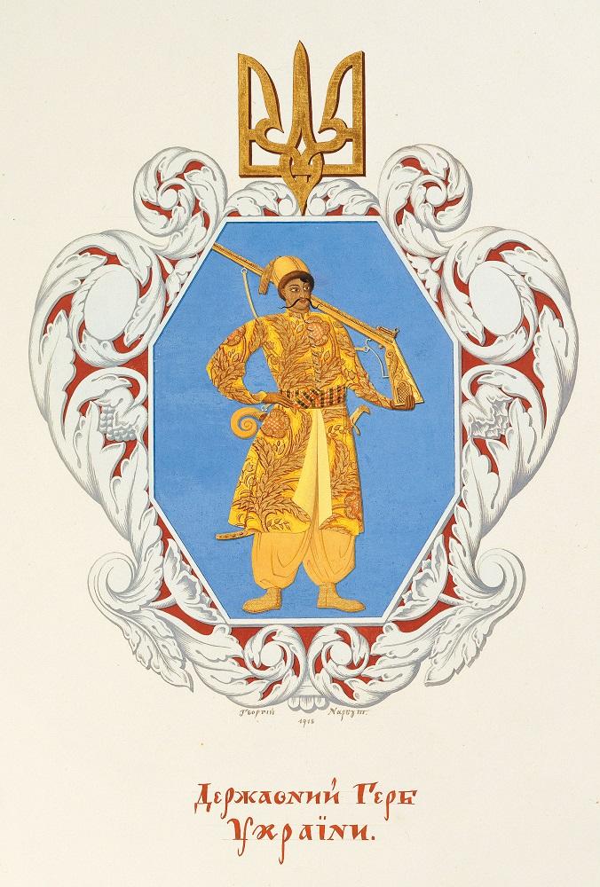 Святкування культурного символу і нової монографії Мирослави Мудрак про Георгія Нарбута — 135 років легенді-Фото 3
