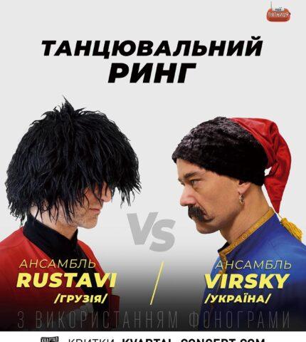 Шоу Вірський vs Руставі: Танцювальний ринг мандрує Україною!-430x480