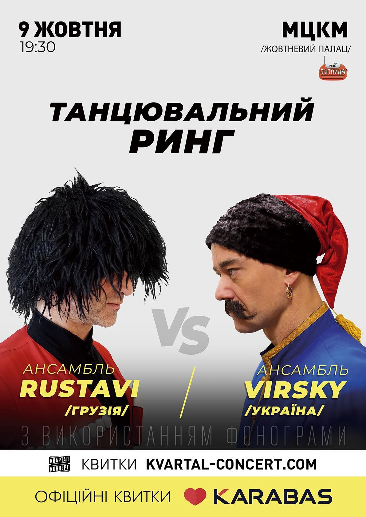 Шоу Вірський vs Руставі: Танцювальний ринг мандрує Україною!-Фото 1