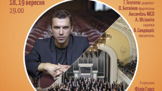 Міжнародний музичний фестиваль ODESSA CLASSICS починає новий проект — «Осінні сезони»-320x180